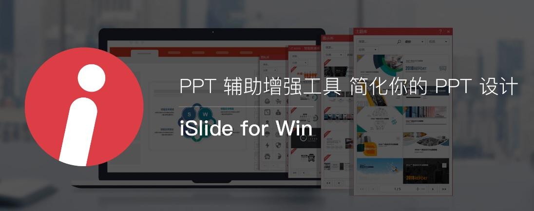 iSlide破解版 PPT辅助工具iSlide全插件破解版(附激活码)