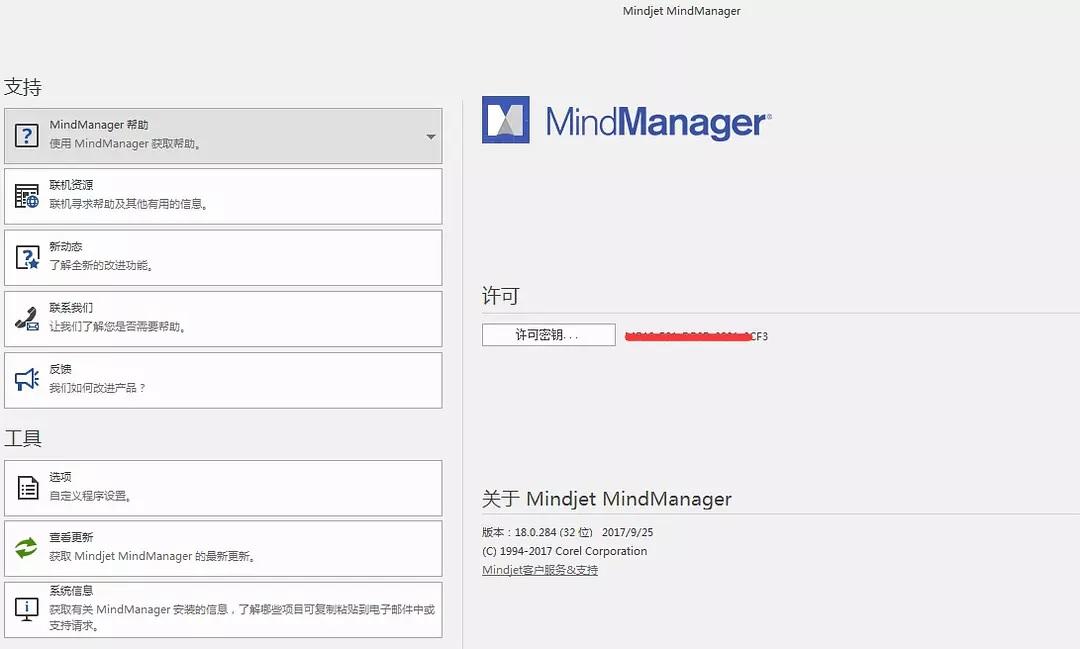 MindManager破解版 mindmanager(热门思维导图软件)2018 中文破解版 附激活码