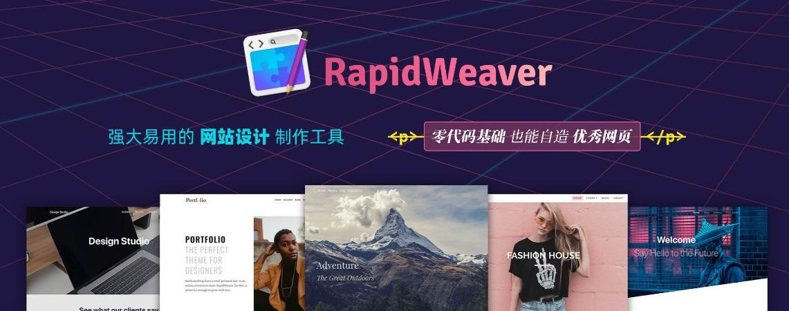 RapidWeaver破解版 RapidWeaver mac 8.2 破解版下载—网页制作软件