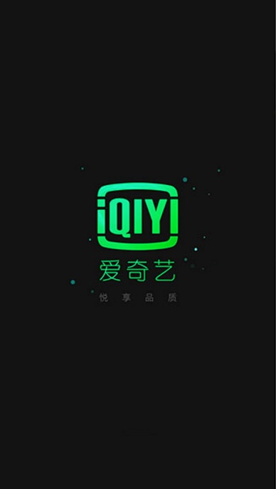 爱奇艺破解版下载 爱奇艺 10.5.0 手机去广告版—安卓视频播放器