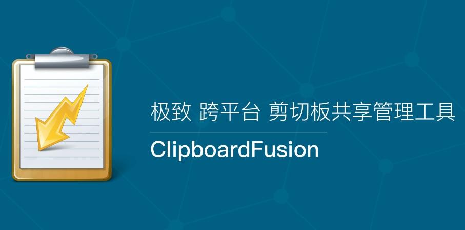 ClipboardFusion破解版下载 ClipboardFusion 5.3 破解版(附序列号)—剪贴板软件