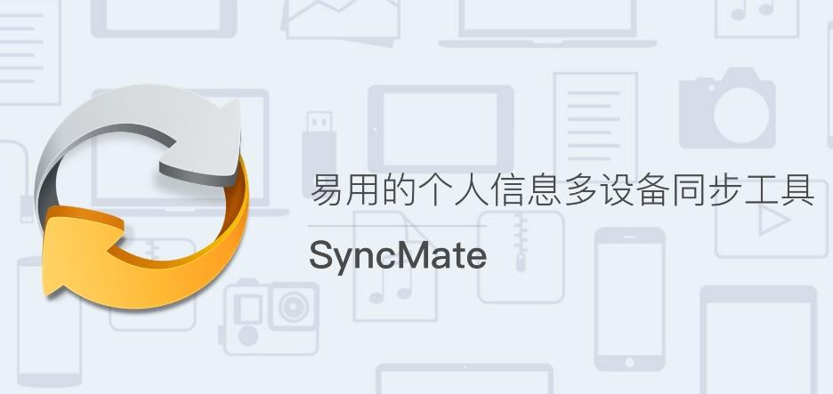 SyncMate破解版 SyncMate mac 7.3.4 破解版—设备同步软件