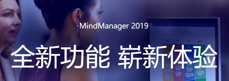 思维导图软件 mindmanager2019破解版(附激活码)