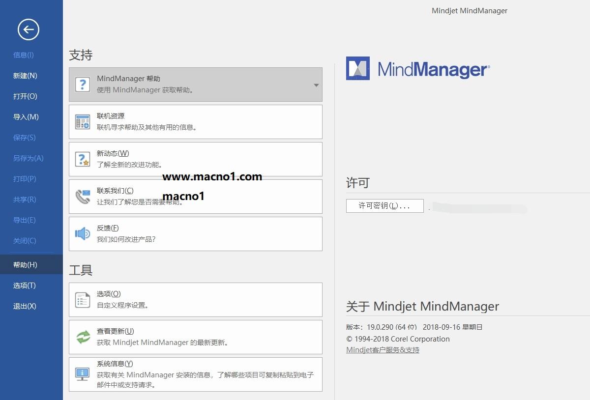 mindmanager2019.jpg
