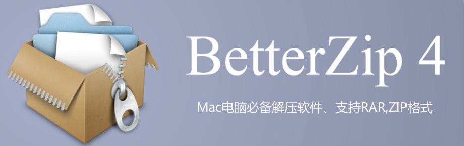 betterzip1.jpg