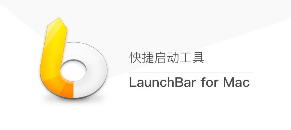 快捷启动工具 LaunchBar for Mac 破解版(附激活码)