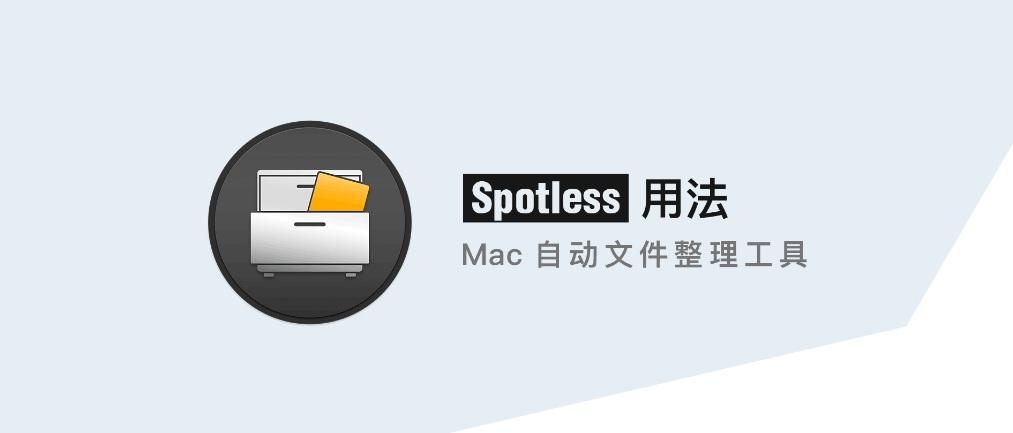 文件整理神器 Spotless for mac v1.1 破解版(附激活码)