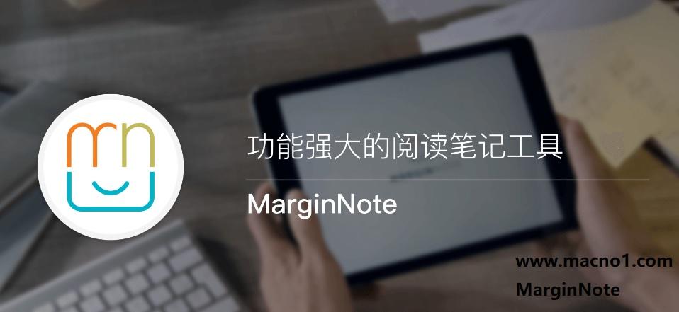 阅读笔记工具 MarginNote for mac v3.2.2 破解版(免激活码)