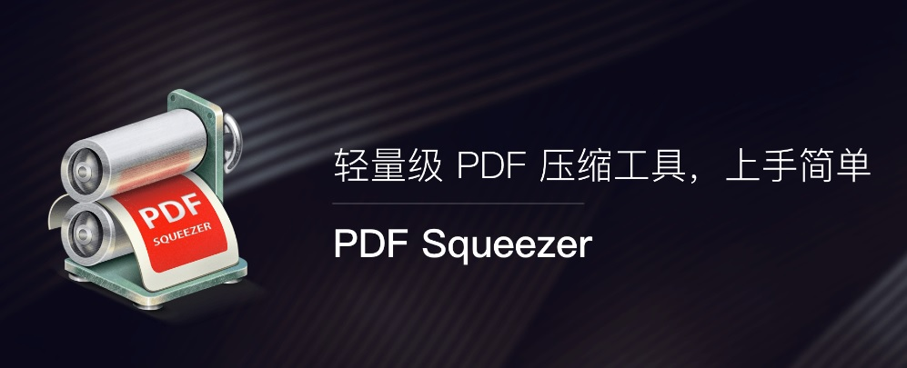 PDF Squeezer.jpg