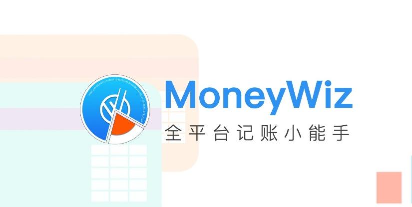 MoneyWiz.jpg