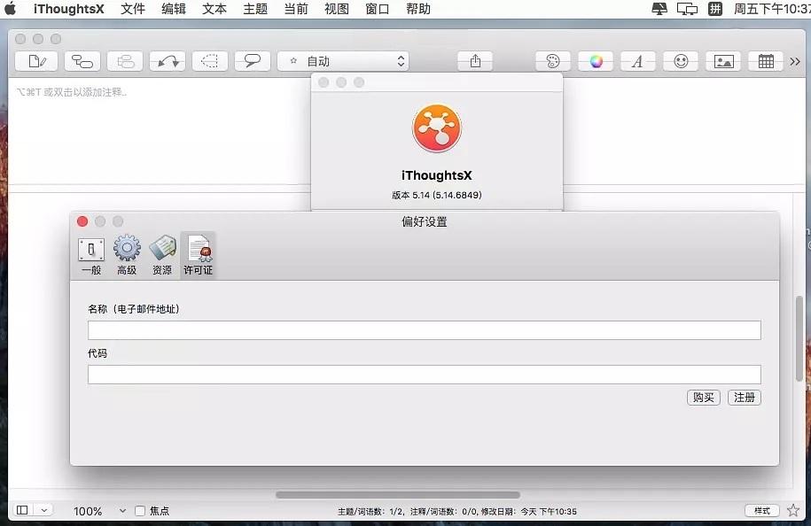 思维导图软件 iThoughtsX for mac v5.1.4 破解版(免激活码)
