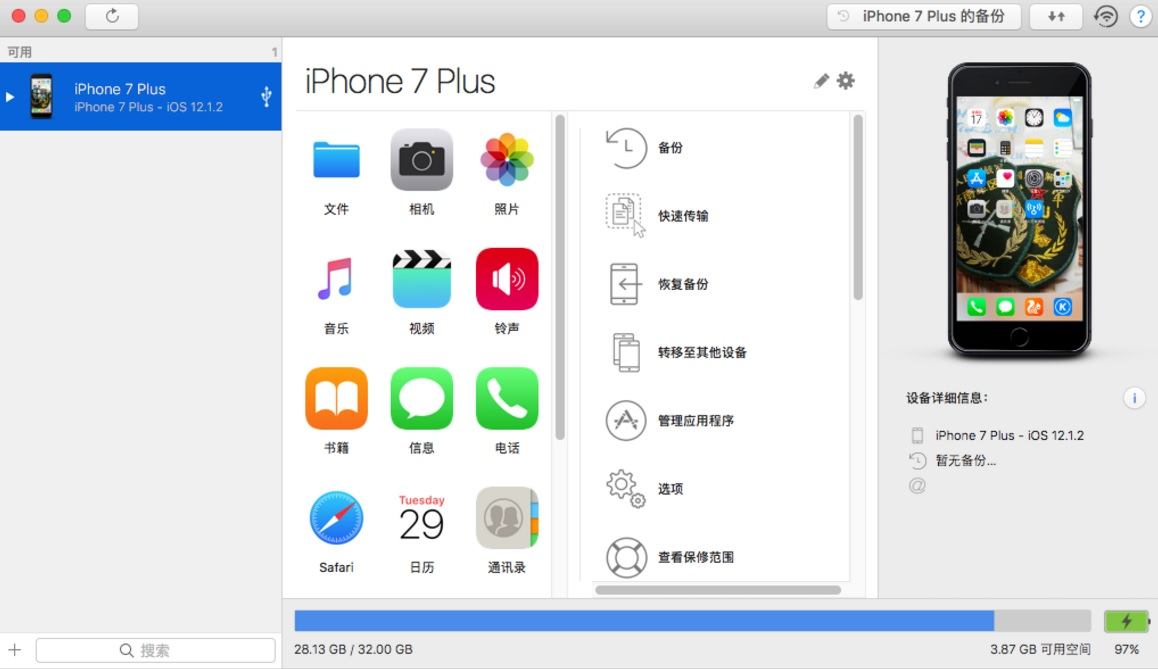 IOS手机应用程序 iMazing for mac v2.9.1 TNT 破解版(附注册机)