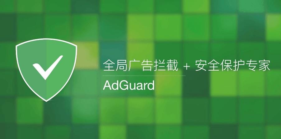 AdGuard.jpg