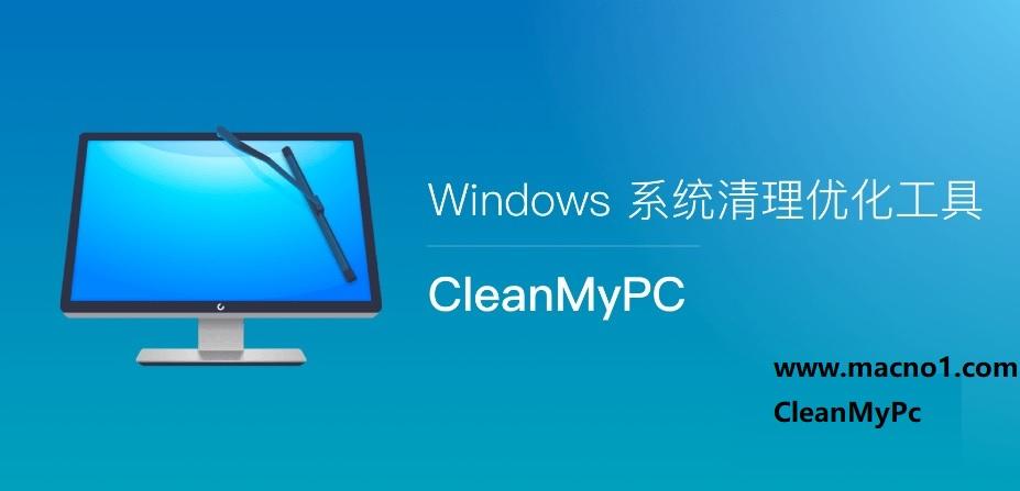 cleanmypc.jpg