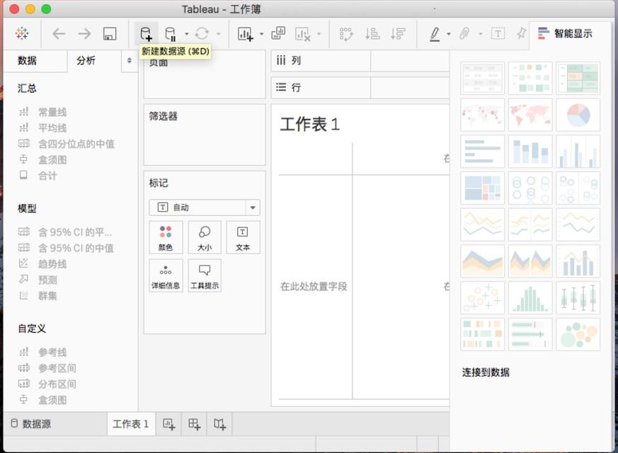 Tableau Desktop1.jpg