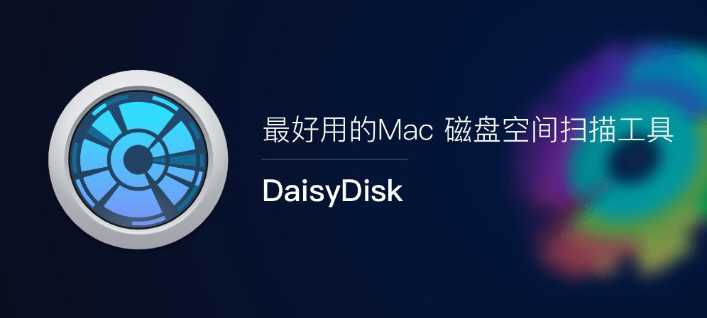 DaisyDisk.jpg