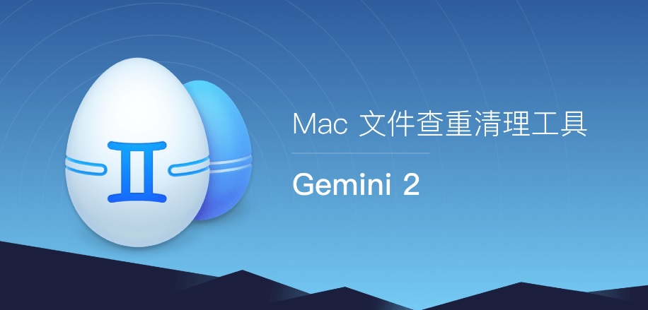Gemini破解版|Gemini(文件清理工具)for mac v2.5.0 破解版(附激活码)