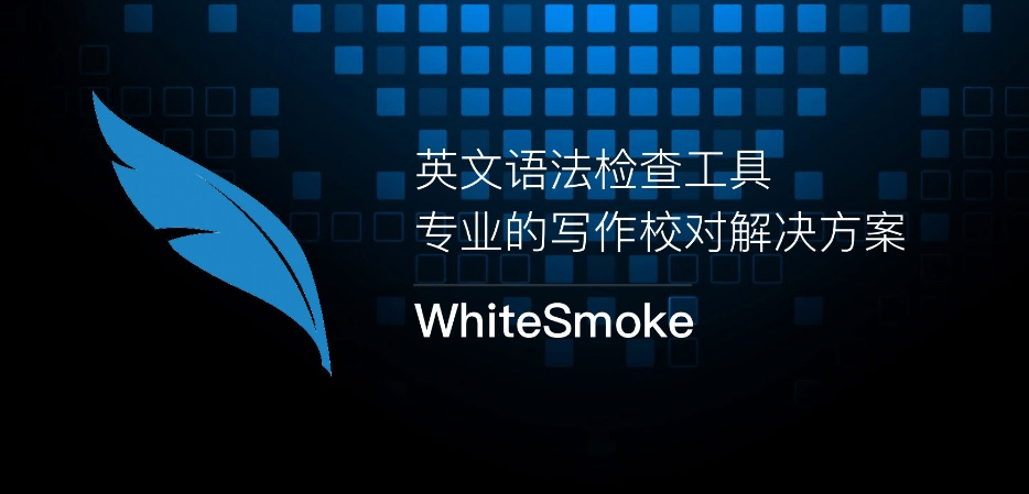 WhiteSmoke.jpg