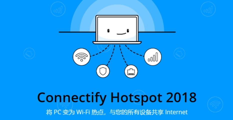 Connectify Hotspot.jpg