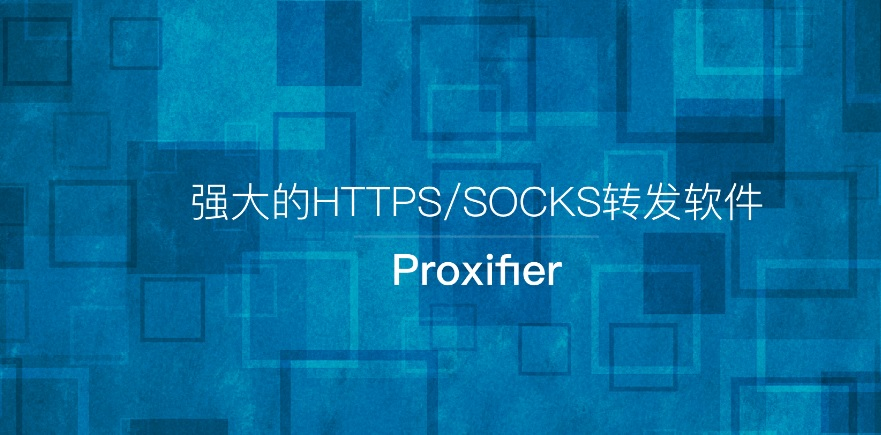 Proxifier.jpg