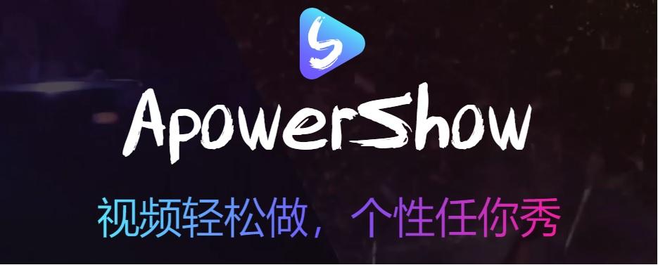 Apower Show.jpg