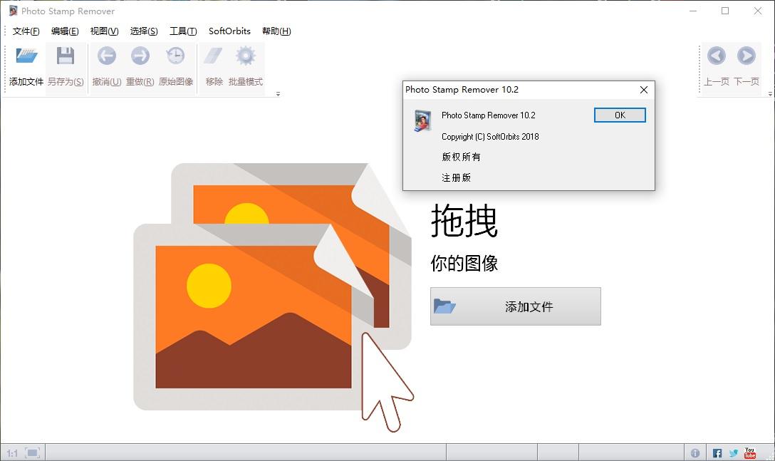 Photo Stamp Remover.jpg