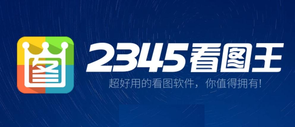 2345看图王.jpg