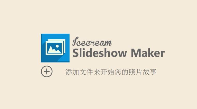 照片幻灯片视频制作软件 Icecream Slideshow Maker 3.4.7 破解版(附注册机)