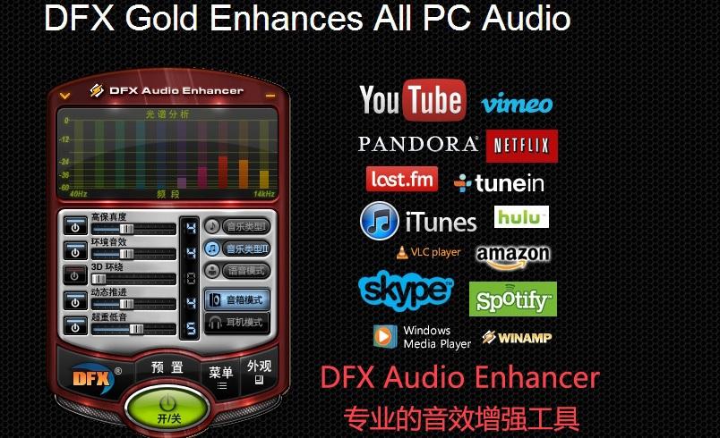 FxSound Enhancer1.jpg