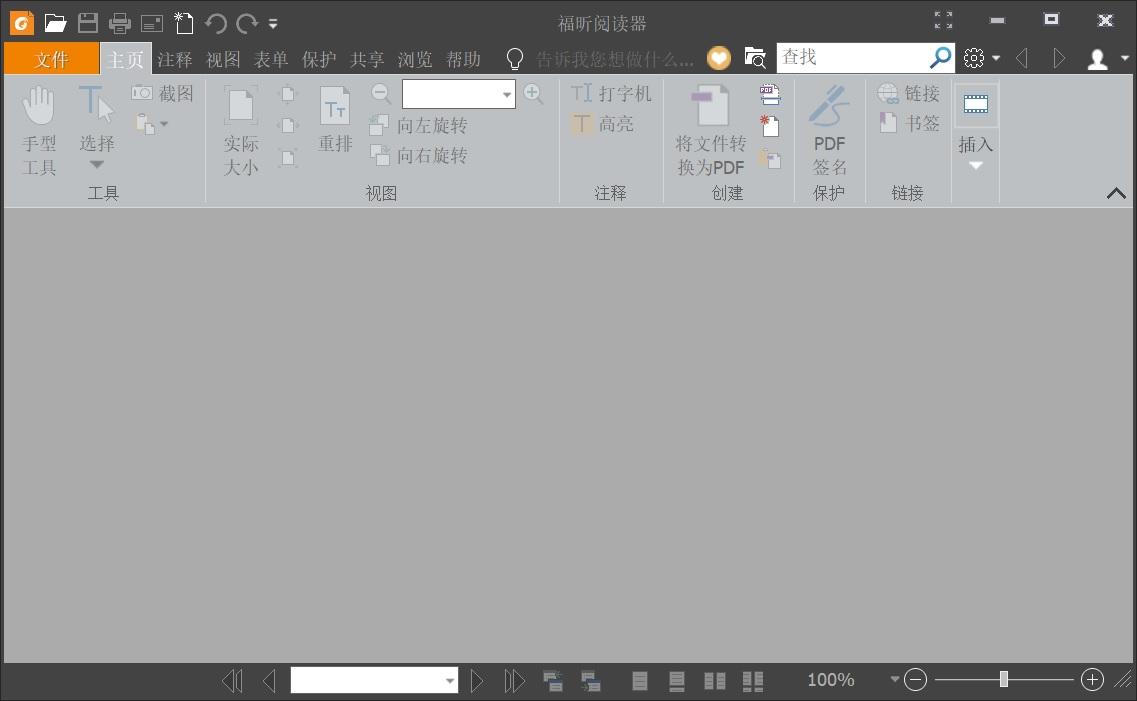 福昕PDF编辑器1.jpg