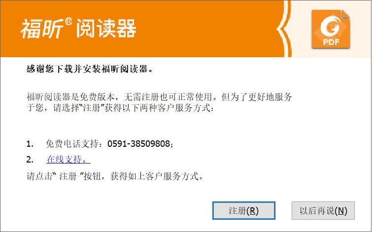福昕PDF编辑器.jpg
