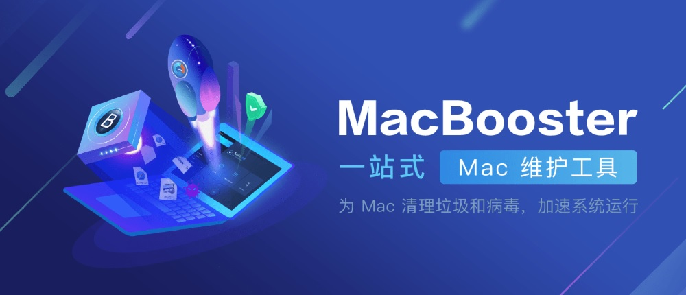 macbooster3.jpg