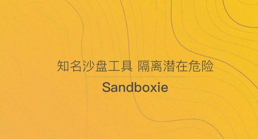 Sandboxie.jpg