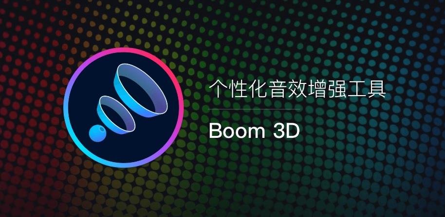 Boom 3D.jpg