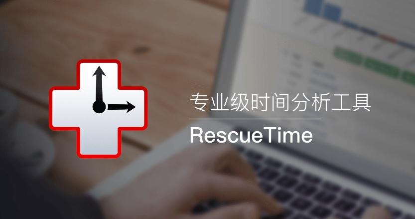 RescueTime.jpg