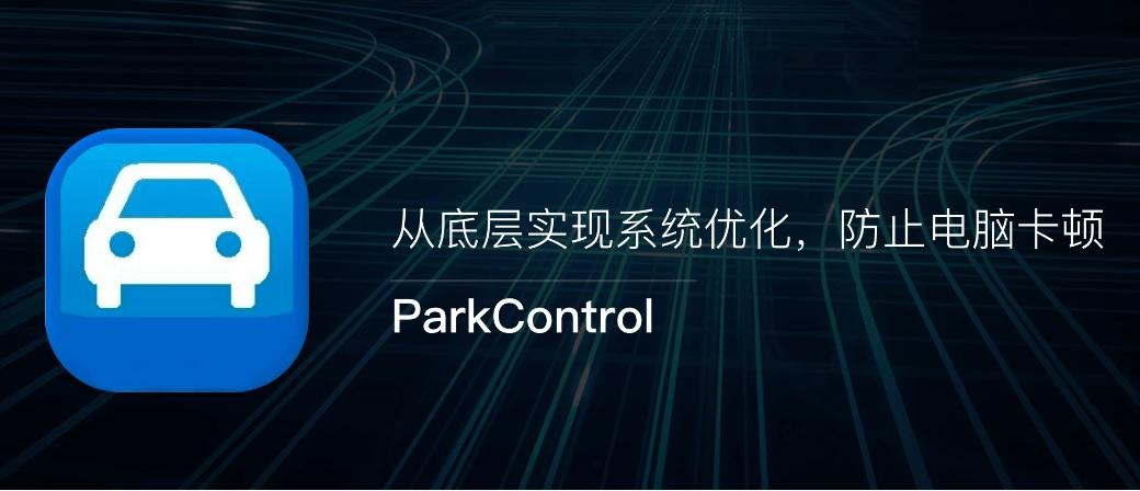 ParkControl.jpg