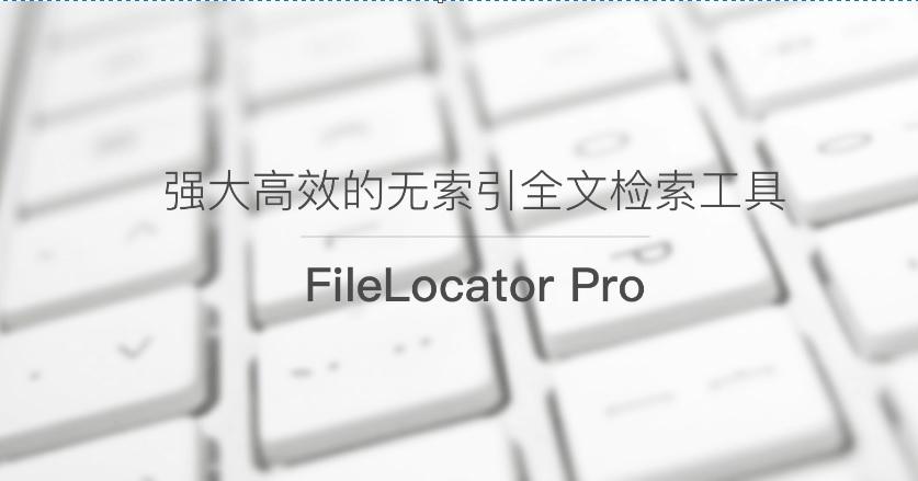 FileLocator1.jpg