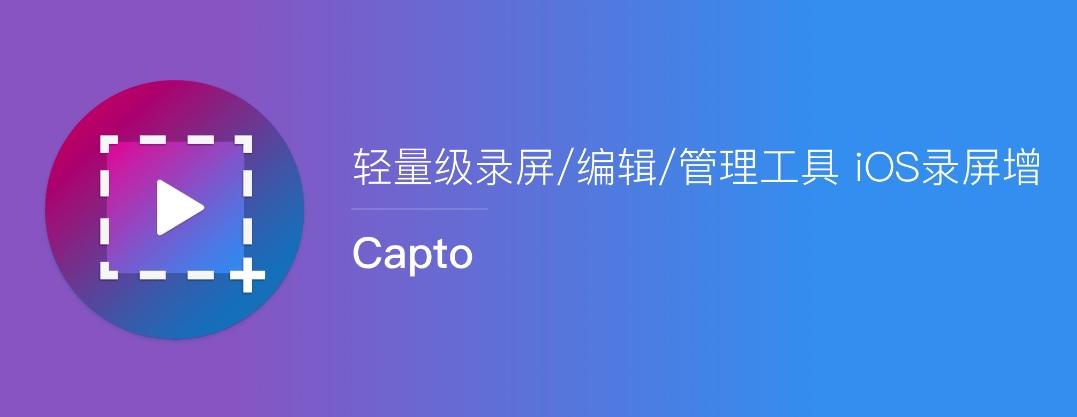 Capto破解版|Capto(一站式屏幕录制编辑工具)for mac 1.2.9 破解版 免激活码