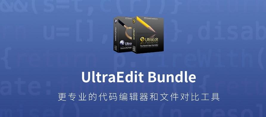UltraEdit Bundle.jpg