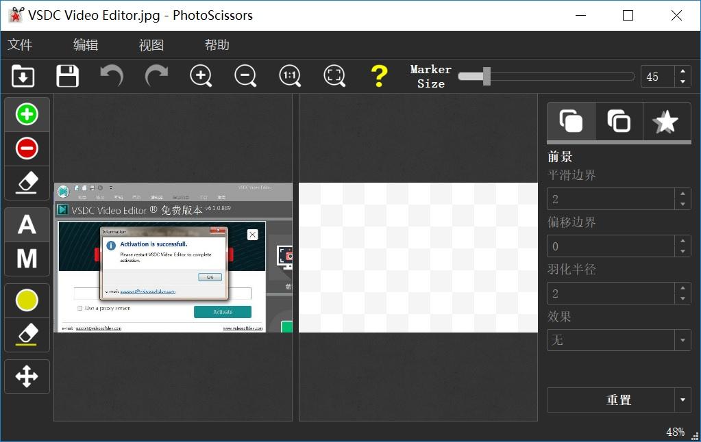 TeoreX PhotoScissors.jpg