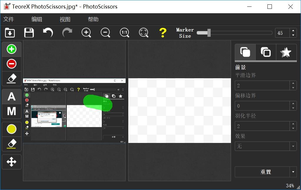 TeoreX PhotoScissors1.jpg