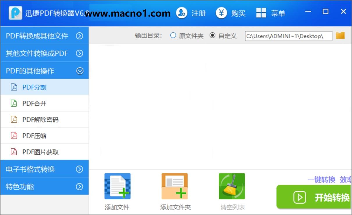 迅捷PDF转换器1.jpg