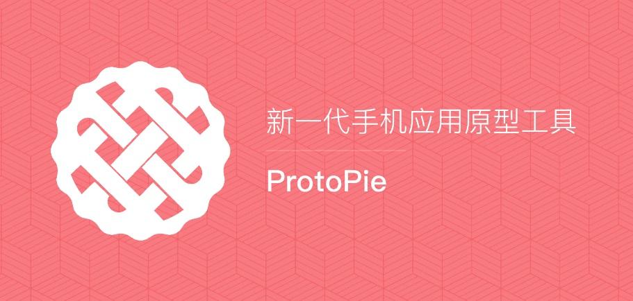 ProtoPie.jpg