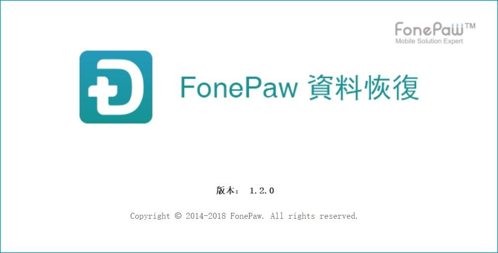 FonePaw Data Recovery 1.2 繁体中文破解版(附注册机)—数据恢复软件