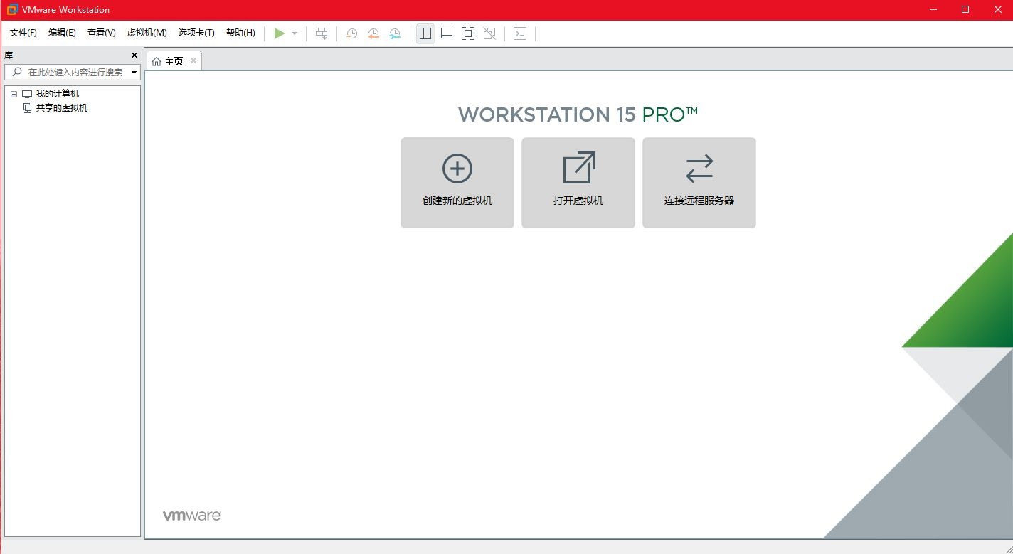 vmware workstation 15.jpg