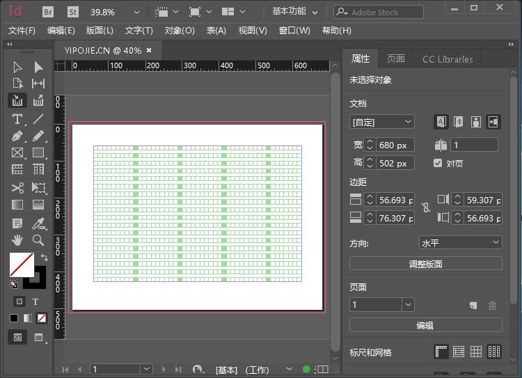 Adobe InDesign 20191.jpg