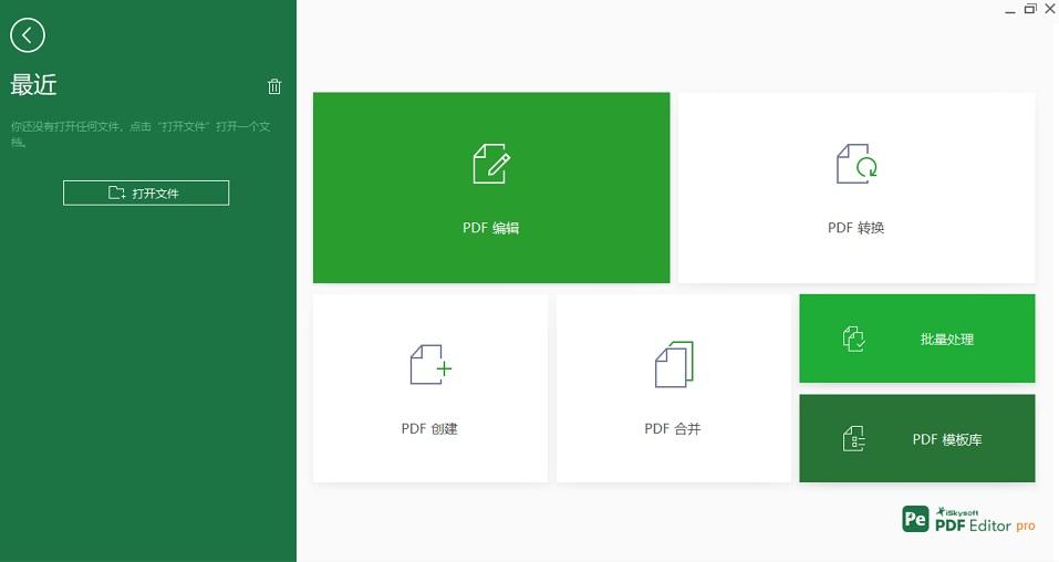 iSkysoft PDF Editor1.jpg