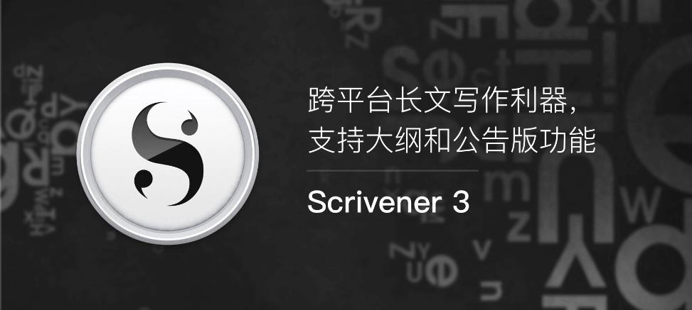 Scrivener.jpg