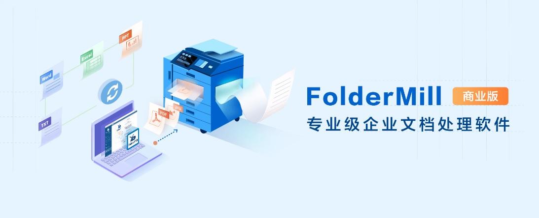 FolderMill.jpg