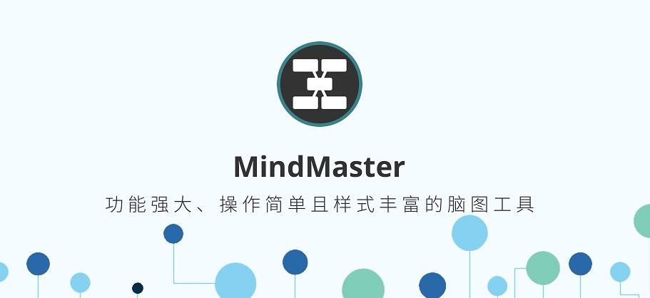 MindMaster 7|mindmaster(思维导图软件)7 破解版 附注册机